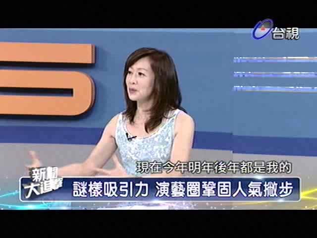 新聞大追擊 2013-07-06 pt.1/5 不老凍齡術