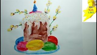 ART Kids LIKE - ПАСХА акварельными красками ПОЭТАПНО для детей