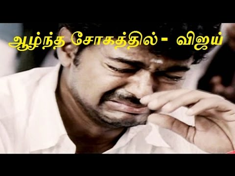 ஆழ்ந்த சோகத்தில் இளைய தளபதி விஜய் | Tamil News Latest | Kollytube