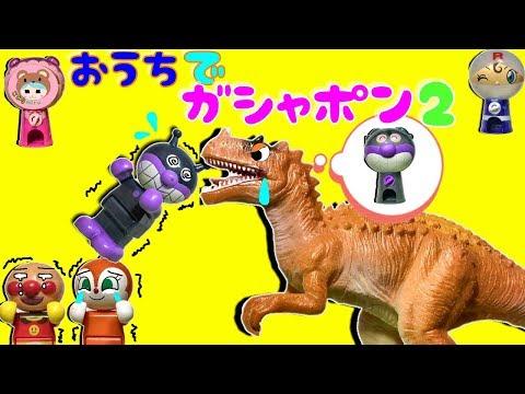 NEW☆全5種類おうちでガシャポンアンパンマン2☆恐竜からポンッ♪こみるmiru