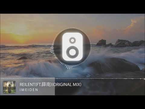 iMeiden - Reilent(ft.薛南)(Original Mix)