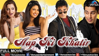 aap Ki Khatir Full Movie | WITH FRENCH SUBTITLE | Priyanka Chopra, Akshaye Khanna | Bollywood Movies