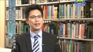 Publication Date: 2013-05-10 | Video Title: [活動推介]北角協同中學第六界周年佈道大會「生命活泉」