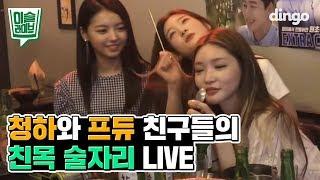 [이슬라이브] 청하 CHUNG HA - Love U ㅣ Tipsy Live