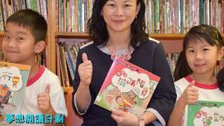 Publication Date: 2019-12-19 | Video Title: 華富邨寶血小學校務報告
