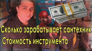 Сколько зарабатывает сантехник / Стоимость инструмента / Нижний Новгород