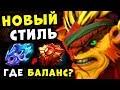БРИСТЛБЕК - НОВАЯ МЕТА! ДИКИЙ ПАНЧЕР BRISTLEBACK DOTA 2