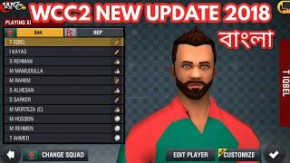 WCC2(world cricket championship 2)NEW UPDATE 2018| BANGLA REVIEW