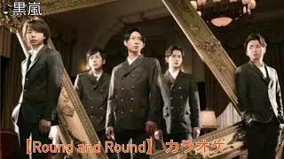 嵐 【Round and Round】 カラオケ