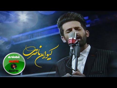 Keyvan Naseri - Gel Gozelim 2018 | Yeni  گل گوزلیم کیوان ناصری