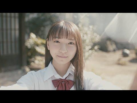 転校少女*「春めく坂道」ミュージックビデオ