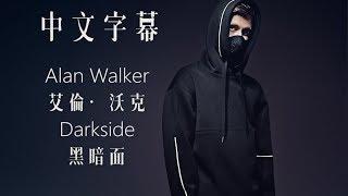 Alan Walker 艾倫·沃克 - Darkside 黑暗面【中文字幕】(Lyrics) HD