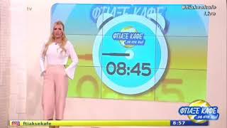 alterinfo.gr - Αλλάζει ώρα η εκπομπή της Κατερίνας Καινούργιου