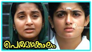 Malayalam Movie , Perumazhakkalam Malayalam Movie , Meera Pleads To Kavya