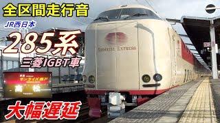 【走行音・三菱IGBT】寝台特急サンライズ瀬戸〈285系〉東京→高松 (2018.2)