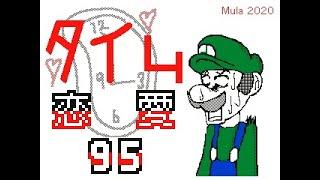 タイム恋愛94~96