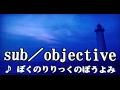 マチャ☆唄ってみた226♪sub/objective / ぼくのりりっくのぼうよみ♪