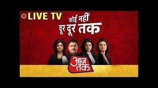 Aaj Tak Live | आज तक लाइव | Latest News in Hindi | Hindi News Live