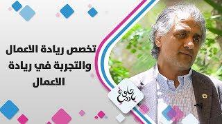 د. عبد الرحيم ابو البصل وهبة شبروق - تخصص ريادة الاعمال والتجربة في ريادة الاعمال