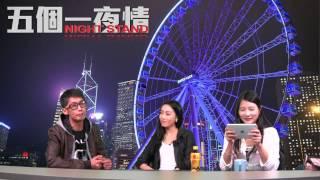歷蘇之監獄風雲〈五個一夜情〉2014-11-20 a