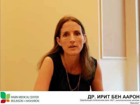 Лечение рака органов ЖКТ в Израиле. Интервью с проф. Бен-Аарон, Онкоцентр Давидов (русские субтитры)