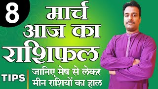 Rashifal/Horoscope 8 March 2021 Aaj Ka Rashifal | आज का राशिफल | Daily Rashifal | Monday screenshot 3
