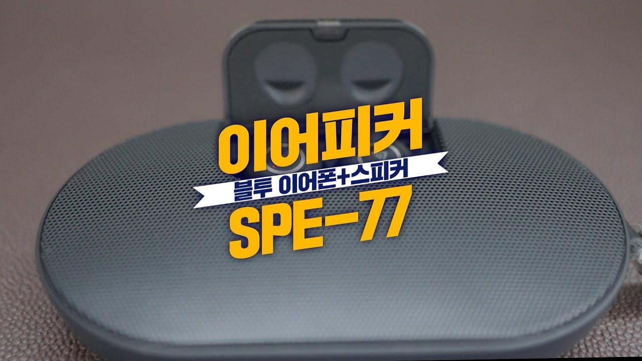 Download 사운드판다 SPE-77 이어피커 리뷰. 스피커+이어폰 둘 다 만족! [제품협찬]