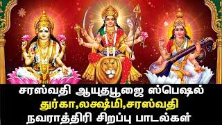 Saraswathi Pooja Vijayadashami Spl Song | Durga Lakshmi Saraswati | Navarathri Tamil Devotional Song