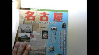 名古屋の本 thumbnail