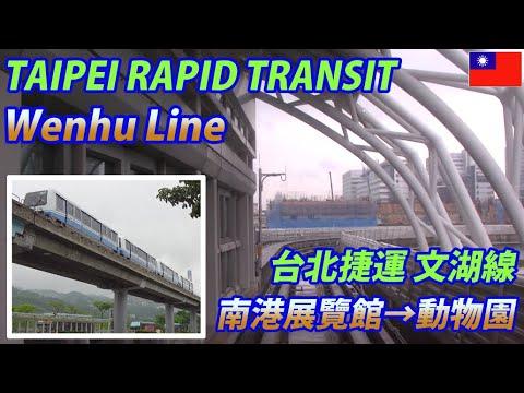 TAIPEI MRT Line 1  台北捷運 文湖線 南港展覽館→動物園