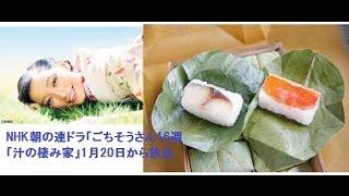 NHK朝の連ドラ「ごちそうさん」16週「汁の棲み家」1月20日から放送のあ...