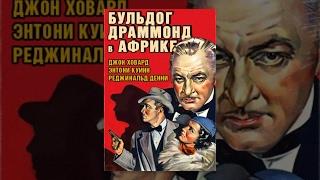 Бульдог Драммонд в Африке (1938) фильм