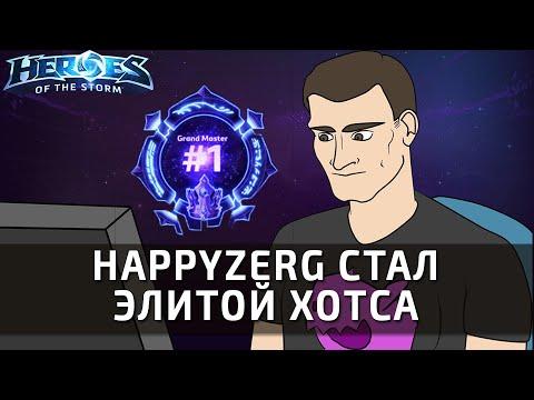 видео: happyzerg - элита ХОТСа!