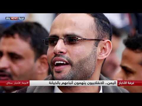 اليمن.. الانقلابيون يتهمون أتباعهم بالخيانة