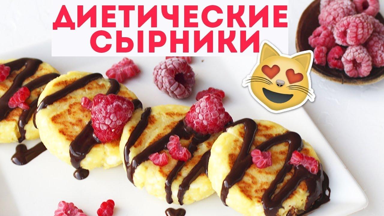 ДИЕТИЧЕСКИЙ рецепт сырников в ДУХОВКЕ