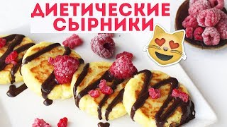 простой рецепт диетических сырников в духовке