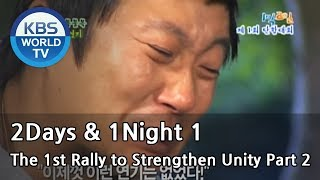 2 Days and 1 Night Season 1 | 1박 2일 시즌 1 - The 1st Rally to Strengthen Unity, part 2