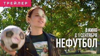 НЕФУТБОЛ | Основной трейлер | В кино с 1 сентября