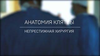 «Анатомия клятвы. Непрестижная хирургия»