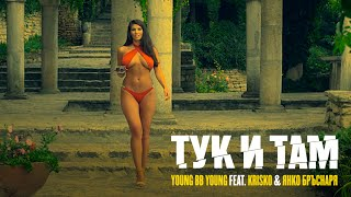 Young BB Young feat. Kриско & Янко Бръснаря - Тук и там [Official HD Video]