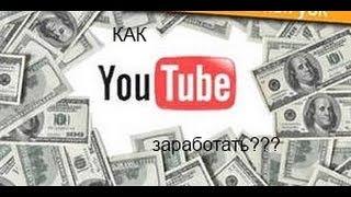 Youtube Ютюб как получать деньги за просмотр роликов вашего канала?