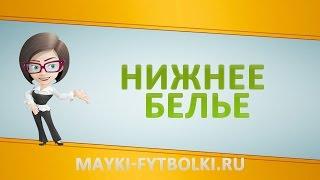 Купить Женские Трусы Интернет Магазин. Женские Трусы Продажа Москва