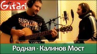 Родная - КАЛИНОВ МОСТ / Как играть на гитаре (4 партии)? Табы, аккорды - Гитарин