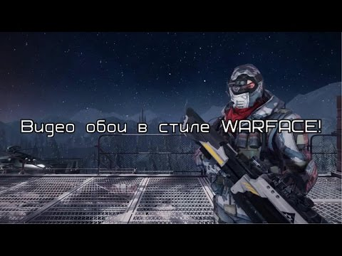 ВИДЕО ОБОИ В СТИЛЕ WARFACE! [Video Wallpaper]