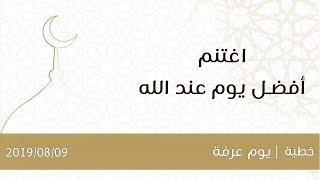 اغتنم أفضل يوم عند الله - د.محمد خير الشعال