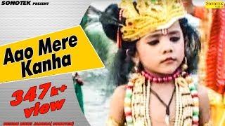 Krishna Bhajan- Aao Mere Kanha Chalo Raas Rachayen | Shyam Ji Ka Lifafa