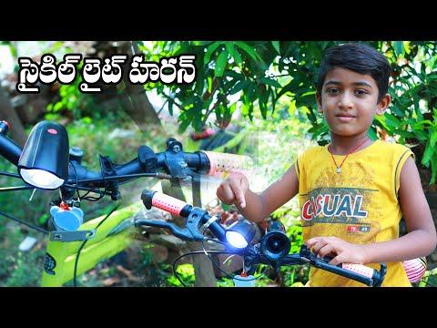 Download మను సైకిల్ కి పెద్ద లైట్    Manu cycle pedda lights horen    manu videos    telugu letest all atoz