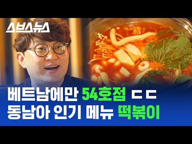 집에서 엽떡 시켜 먹는 두끼 대표 인터뷰 / 스브스뉴스