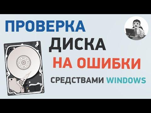 Проверка диска на ошибки в Windows. Исправление ошибок файловой системы