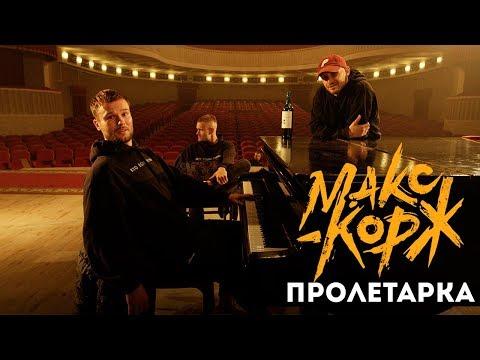 Макс Корж - Пролетарка (7 сентября 2018)